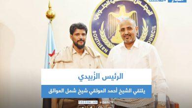 صورة الرئيس الزُبيدي يلتقي الشيخ أحمد العولقي شيخ شمل العوالق