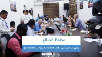 صورة محافظ الضالع يلتقي بمدراء وممثلي مكاتب المنظمات الدولية في العاصمة عدن