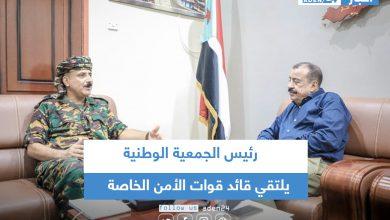 صورة رئيس الجمعية الوطنية يلتقي قائد قوات الأمن الخاصة