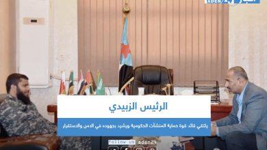 صورة الرئيس الزبيدي يلتقي قائد قوة حماية المنشآت الحكومية ويشيد بجهوده في الامن والاستقرار