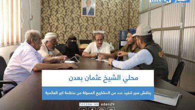 صورة محلي الشيخ عثمان بعدن يناقش سير تنفيذ عدد من المشاريع الممولة من منظمة كير العالمية