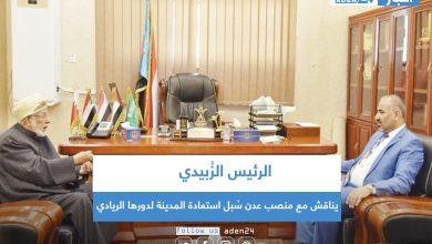 صورة الرئيس الزُبيدي يناقش مع منصب عدن سُبل استعادة المدينة لدورها الريادي