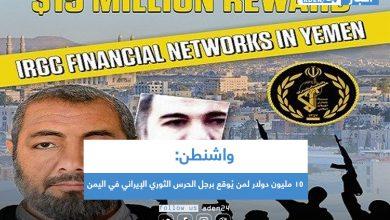 صورة واشنطن: 15 مليون دولار لمن يُوقع برجل الحرس الثوري الإيراني في اليمن