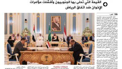 صورة ضبط النفس.. القيمة التي تحلى بها الجنوبيون وأفشلت مؤامرات الإخوان ضد اتفاق الرياض