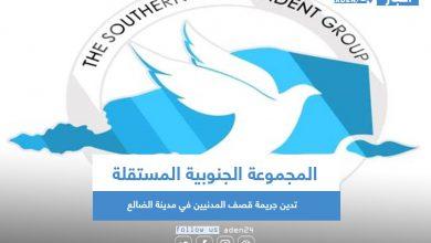 صورة المجموعة الجنوبية المستقلة تدين جريمة قصف المدنيين في مدينة الضالع