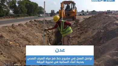 صورة عدن تواصل العمل في مشروع خط ضخ مياه الصرف الصحي بمدينة إنماء السكنية في مديرية البريقة