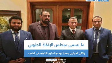 صورة ما يسمى بمجلس الإنقاذ الجنوبي يلتقي الحوثيين رسميًا ويدعو لتمكين الإخوان في الجنوب