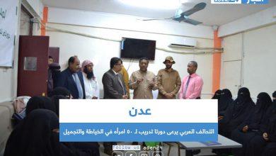 صورة عدن التحالف العربي يرعى دورتا تدريب لـ 50 امرأه في الخياطة والتجميل