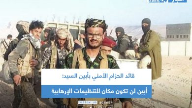 صورة قائد الحزام الأمني بأبين السيد: أبين لن تكون مكان للتنظيمات الإرهابية