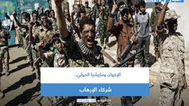 صورة الإخوان ومليشيا الحوثي.. شركاء الإرهاب