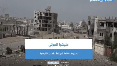 صورة مليشيا الحوثي تستهدف نقاط الارتباط بالحديدة اليمنية