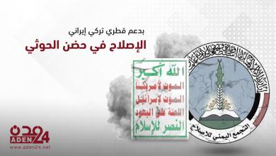 صورة إنفوجرافيك | الإصلاح في حضن الحوثي