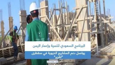 """صورة البرنامج السعودي لتنمية وإعمار اليمن يواصل دعم المشاريع الحيوية في سقطرى""""تقرير"""""""
