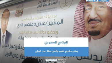 صورة البرنامج السعودي يدشن مشروع تطوير وتأهيل مطار عدن الدولي