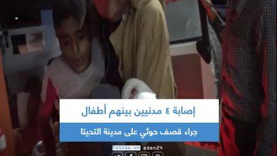 صورة إصابة 4 مدنيين بينهم أطفال جراء قصف حوثي على مدينة التحيتا