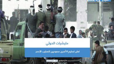 صورة مليشيات الحوثي تعلن تسليم 6 أسرى سعوديين للصليب الأحمر