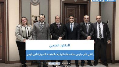 صورة الدكتور الخبجي يلتقي نائب رئيس بعثة سفارة الولايات المتحدة الأمريكية لدى اليمن