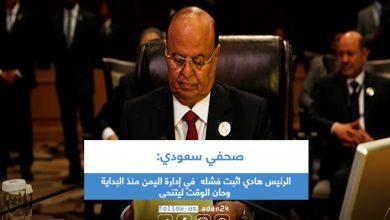 صورة صحفي سعودي: الرئيس هادي اثبت فشله  في إدارة اليمن منذ البداية وحان الوقت ليتنحى