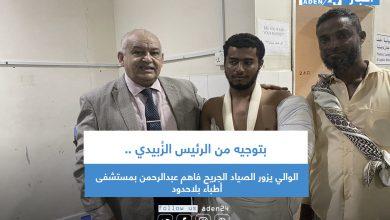صورة بتوجيه من الرئيس الزُبيدي .. الوالي يزور الصياد الجريح فاهم عبدالرحمن بمستشفى أطباء بلاحدود