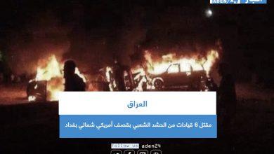 صورة مقتل 6 قيادات من الحشد الشعبي بقصف أمريكي شمالي بغداد