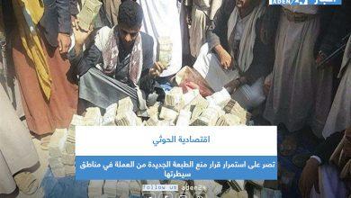 صورة اقتصادية الحوثي تصر على استمرار قرار منع الطبعة الجديدة من العملة في مناطق سيطرتها