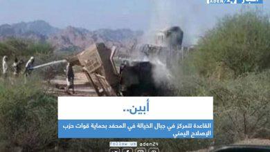 صورة القاعدة تتمركز في جبال الخيالة في المحفد بحماية قوات حزب الإصلاح اليمني