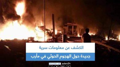 صورة الكشف عن معلومات سرية جديدة حول الهجوم الحوثي في مأرب
