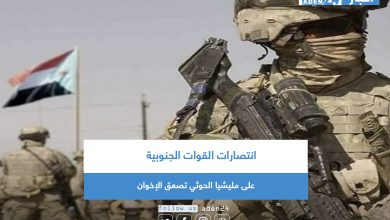 صورة انتصارات القوات الجنوبية على مليشيا الحوثي تصعق الإخوان
