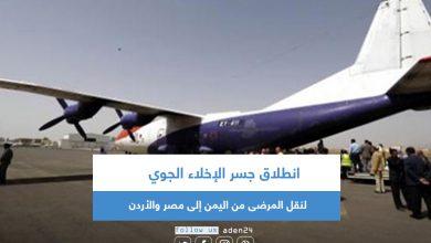 صورة انطلاق جسر الإخلاء الجوي لنقل المرضى من اليمن إلى مصر والأردن