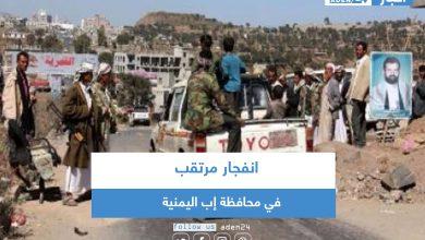 صورة انفجار مرتقب في محافظة إب اليمنية