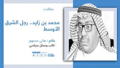 صورة محمد بن زايد.. رجل الشرق الأوسط