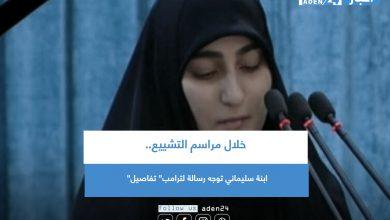 """صورة خلال مراسم التشييع.. ابنة سليماني توجه رسالة لترامب"""" تفاصيل"""""""