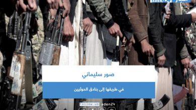 صورة صور سليماني في طريقها إلى بنادق الحوثيين