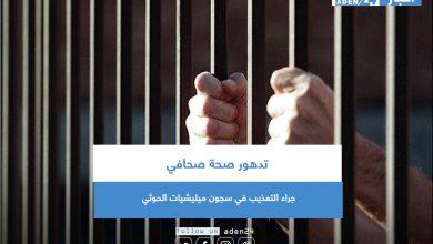 صورة تدهور صحة صحافي جراء التعذيب في سجون ميليشيات الحوثي