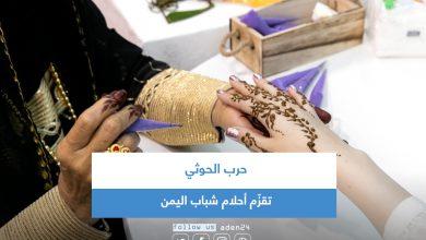 صورة حرب الحوثي تقزّم أحلام شباب اليمن
