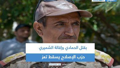 صورة بقتل الحمادي وإقالة الشميري .. حزب الإصلاح يسقط تعز
