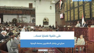 صورة على خلفية قضايا فساد.. صراع في برلمان الانقلابيين بصنعاء اليمنية