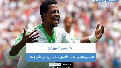 """صورة السعودية تنعي صاحب """"أفضل هدف عربي"""" في كأس العالم"""