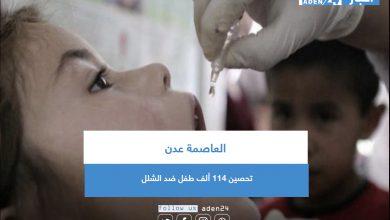 صورة تحصين 114 ألف طفل ضد الشلل في العاصمة عدن