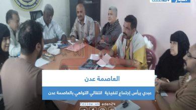 صورة عبدي يرأس إجتماع تنفيذية  انتقالي التواهي بالعاصمة عدن