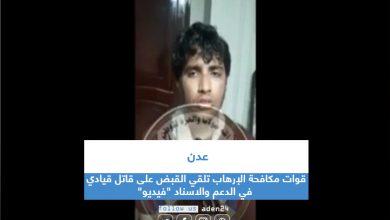 """صورة قوات مكافحة الإرهاب تلقي القبض على قاتل قيادي في الدعم والاسناد """"فيديو"""""""