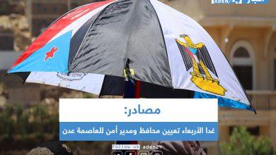 صورة مصادر: غدا الأربعاء تعيين محافظ ومدير أمن للعاصمة عدن