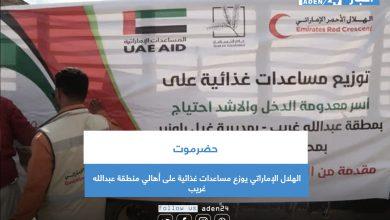 صورة حضرموت.. الهلال الإماراتي يوزع مساعدات غذائية على أهالي منطقة عبدالله غريب