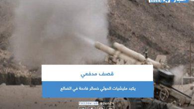 صورة قصف مدفعي يكبد مليشيات الحوثي خسائر فادحة في الضالع