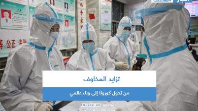 صورة تزايد المخاوف من تحول كورونا إلى وباء عالمي