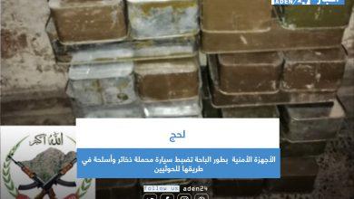 صورة لحج.. الأجهزة الأمنية بطور الباحة تضبط سيارة محملة ذخائر وأسلحة في طريقها للحوثيين