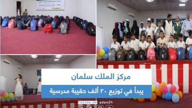 صورة مركز الملك سلمان يبدأ في توزيع 20 ألف حقيبة مدرسية في لحج