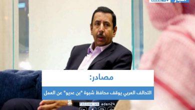 """صورة مصادر: التحالف العربي يوقف محافظ شبوة """"بن عديو"""" عن العمل"""