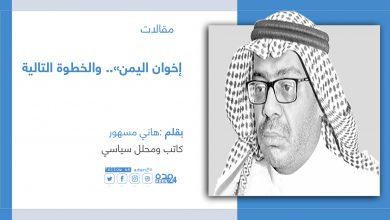 صورة إخوان اليمن».. والخطوة التالية