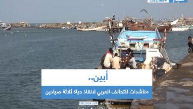 صورة مناشدات للتحالف العربي لانقاذ حياة ثلاثة صيادين بأبين